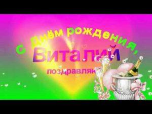 Поздравление с днем рождения Виталия 029