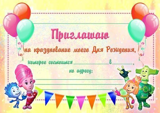 Пригласительные открытки фиксики на день рождение 002