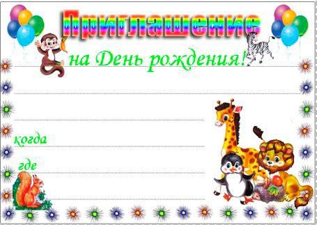 Пригласительные открытки фиксики на день рождение 004