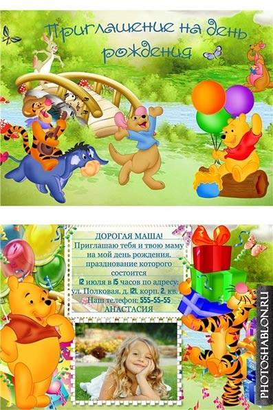 Пригласительные открытки фиксики на день рождение 011