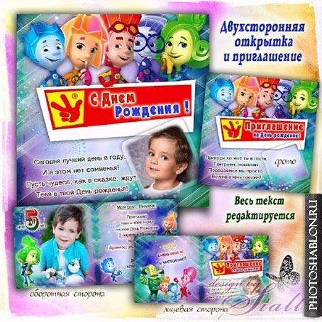 Пригласительные открытки фиксики на день рождение 013
