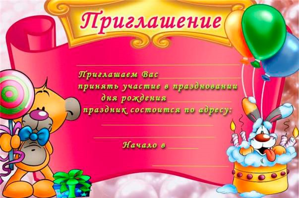 Пригласительные открытки фиксики на день рождение 014