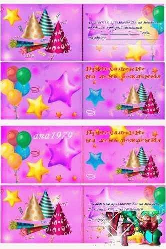 Пригласительные открытки фиксики на день рождение 023