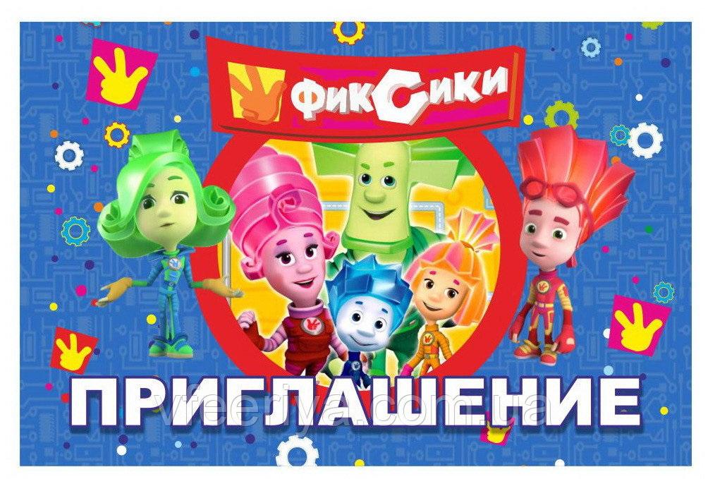 Пригласительные открытки фиксики на день рождение 024