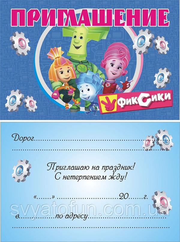 Пригласительные открытки фиксики на день рождение 025