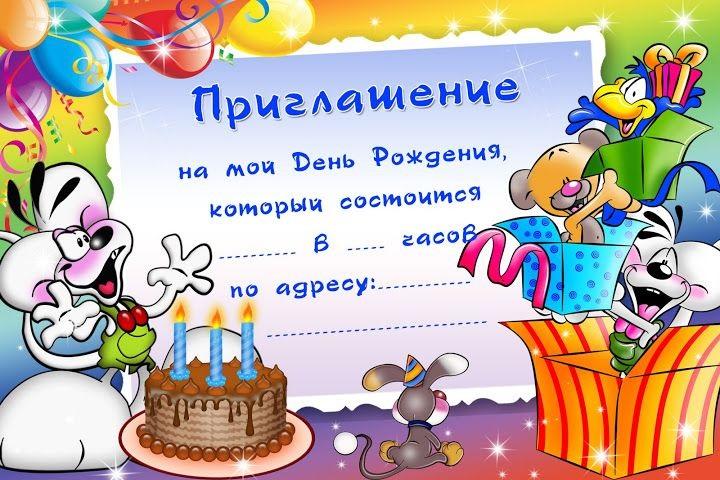 Пригласительные открытки фиксики на день рождение 028