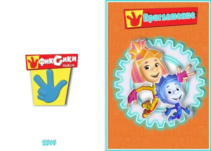 Пригласительные открытки фиксики на день рождение 029