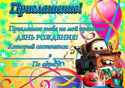 Пригласительные открытки фиксики на день рождение 030