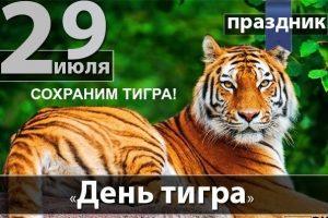 Прикольные тигр открытки с добрым утром 030