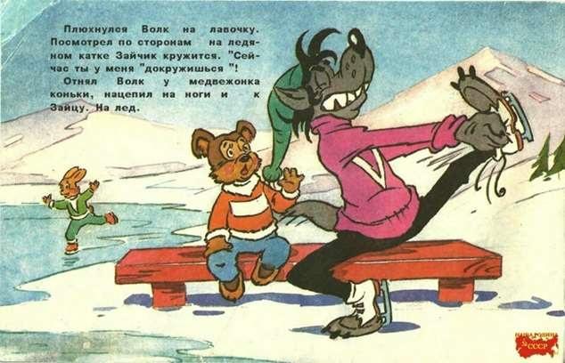 Смешные картинки волк в коньках из ну погоди 006