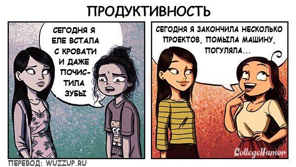 Смешные картинки про парней и девушек 009