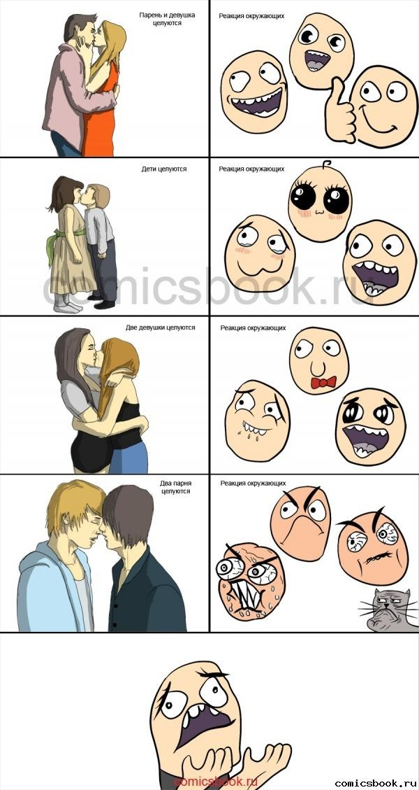 Смешные картинки про парней и девушек 021