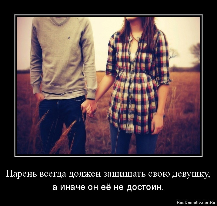 Смешные картинки про парней и девушек 022