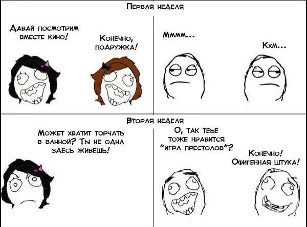 Смешные картинки про парней и девушек 024