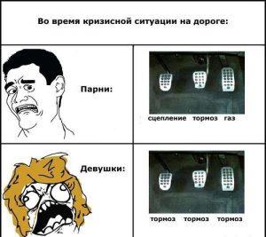 Смешные картинки про парней и девушек 026