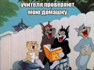 Смешные картинки про учителя математики 018