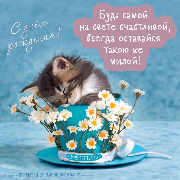 Милые открытки с животными с днем рождения женщине 003
