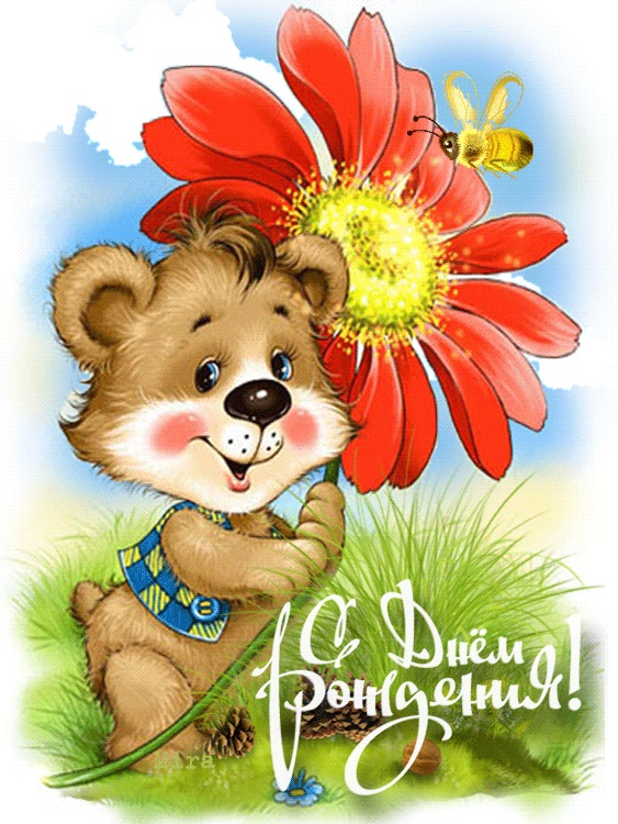 Милые открытки с животными с днем рождения женщине 010