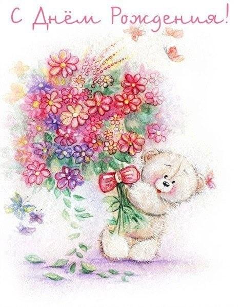 Милые открытки с животными с днем рождения женщине 014
