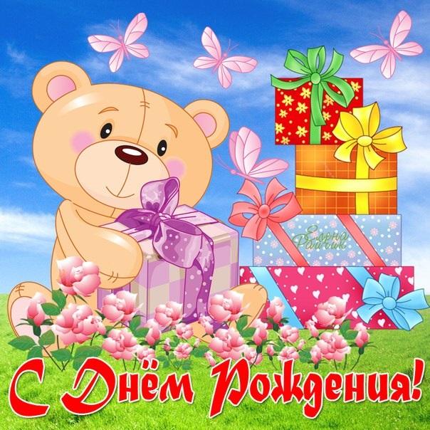 Милые открытки с животными с днем рождения женщине 018
