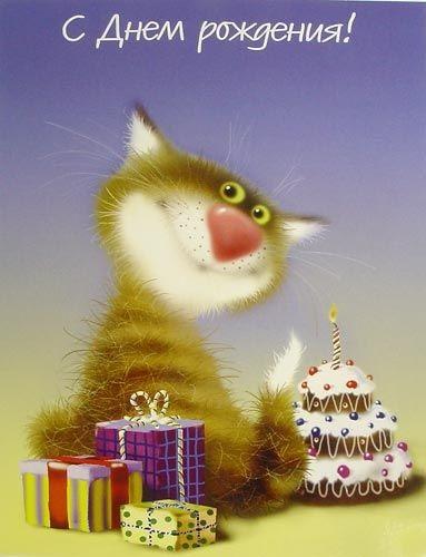 Милые открытки с животными с днем рождения женщине 026