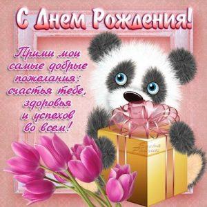 Милые открытки с животными с днем рождения женщине 030