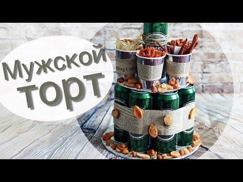 Прикольный торт из пива на день рождение для мужа 009