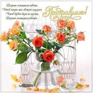 Скачать поздравительная открытка с днем рождения женщине 030