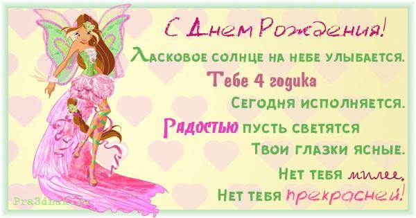 картинки с днем рождения для девочки 4 года 001