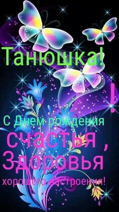 красивые картинки с днём рождения Танюшка 009