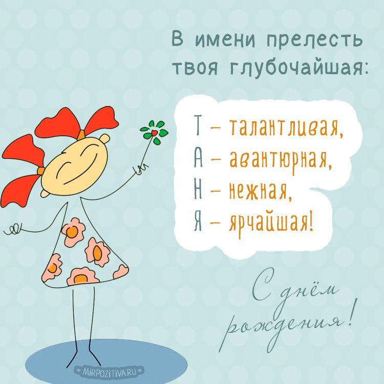 красивые картинки с днём рождения Танюшка 010