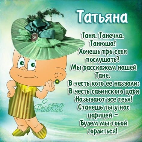 красивые картинки с днём рождения Танюшка 013