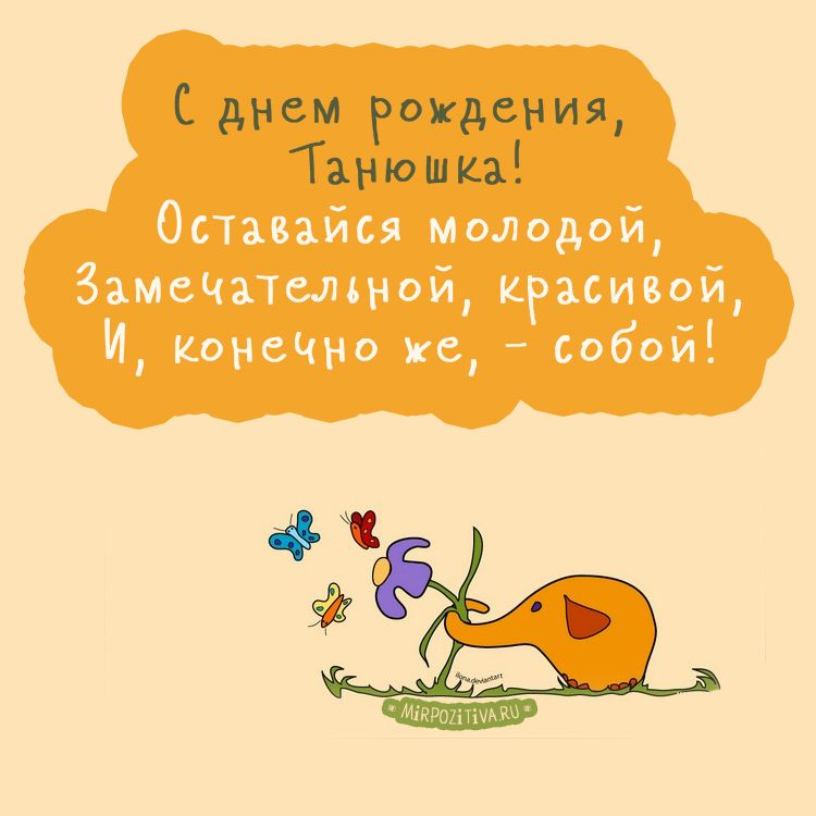 красивые картинки с днём рождения Танюшка 015
