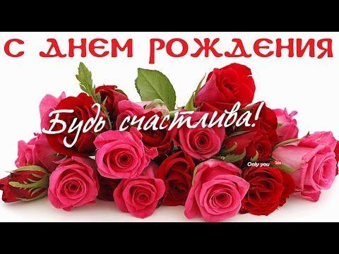 красивые картинки с днём рождения Танюшка 020