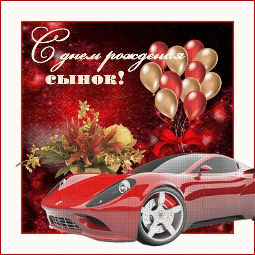 красивые открытки с днём рождения Денис 001