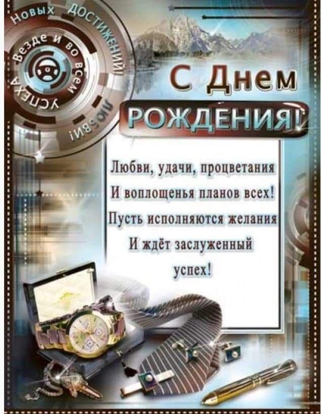 красивые открытки с днём рождения Денис 006