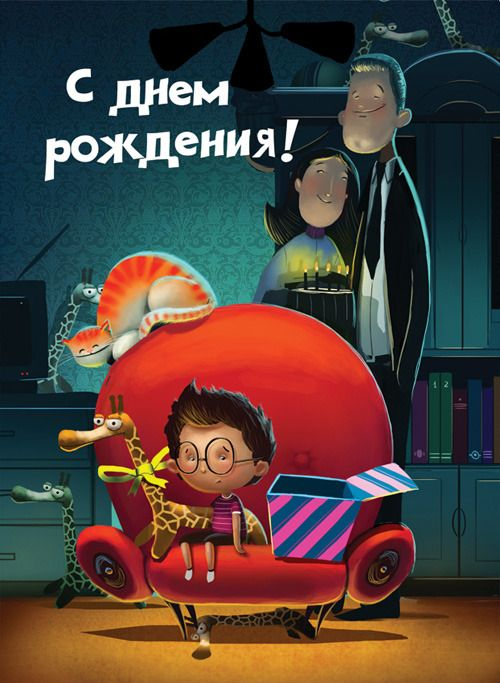 красивые открытки с днём рождения Денис 008