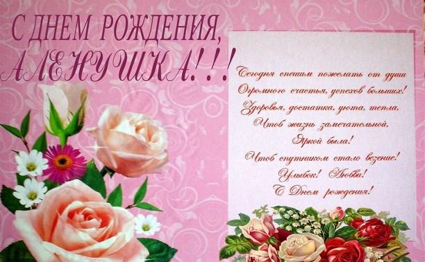 Аленка с днем рождения открытки с любовью 010