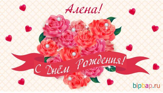Аленка с днем рождения открытки с любовью 013