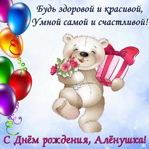 Аленка с днем рождения открытки с любовью 017