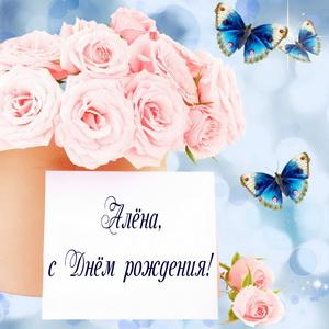Аленка с днем рождения открытки с любовью 019