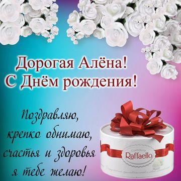 Аленка с днем рождения открытки с любовью 020