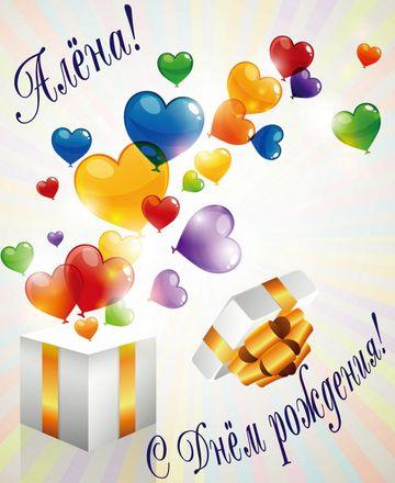 Аленка с днем рождения открытки с любовью 021