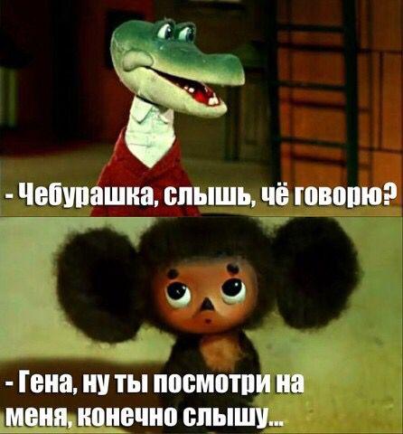Красивые картинки крокодил Гена и Чебурашка 013