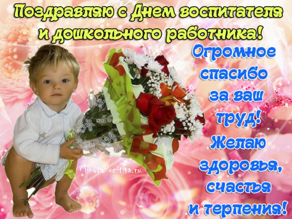 Красивые картинки с днем дошкольного работника 011
