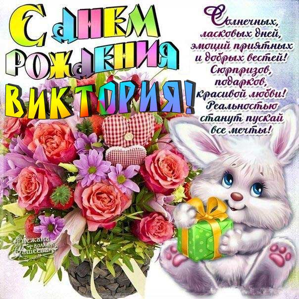 Красивые картинки с днем рождения Виктория 001