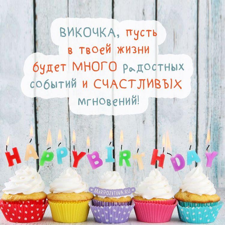 Красивые картинки с днем рождения Виктория 008