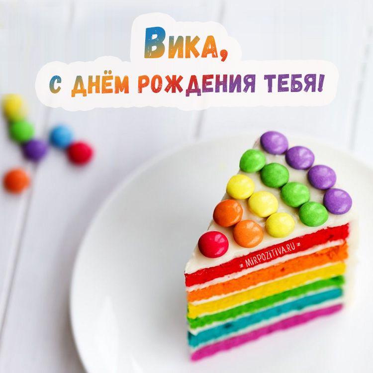 Красивые картинки с днем рождения Виктория 015