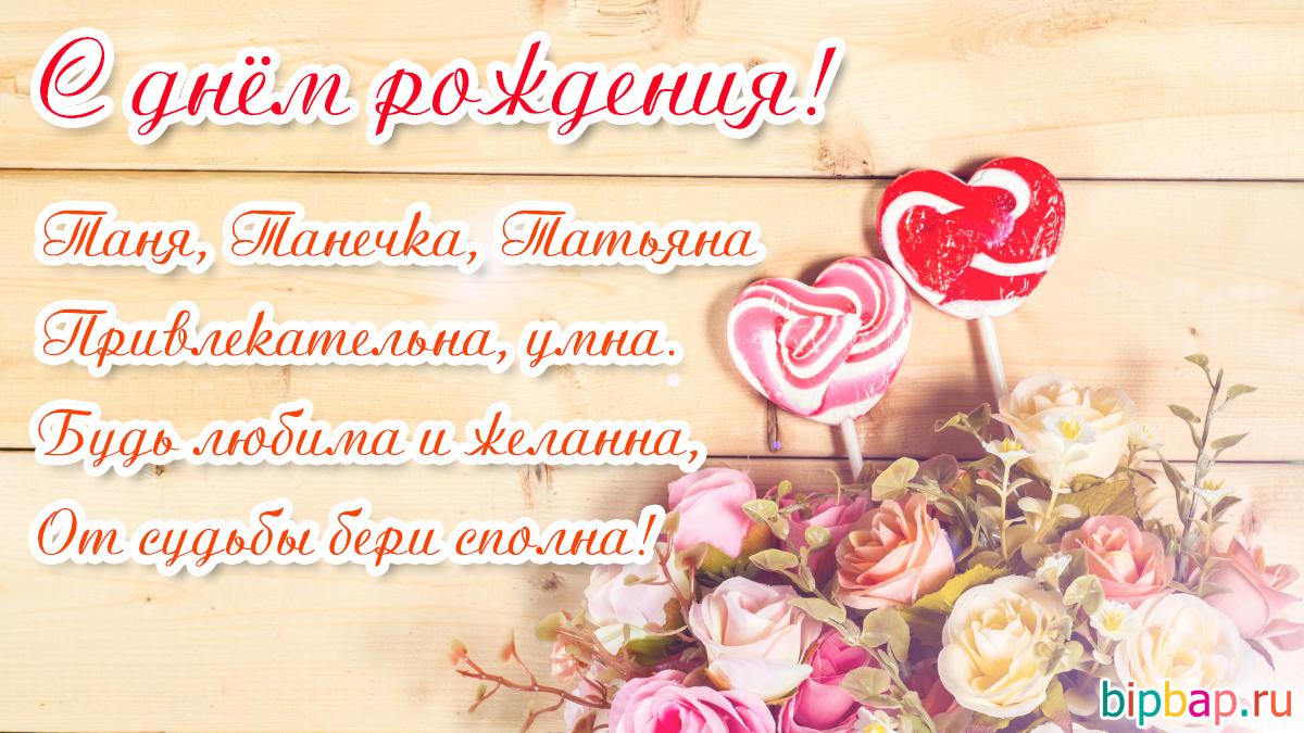 Красивые открытки Танюша с днем рождения 001