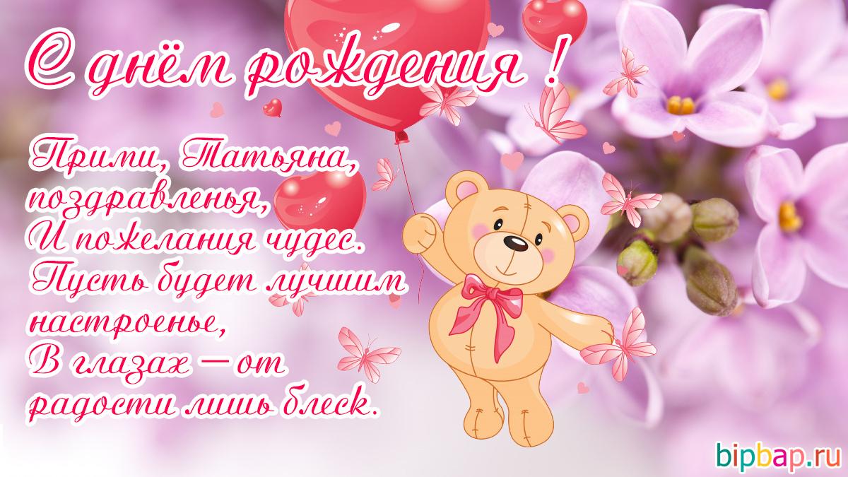 Красивые открытки Танюша с днем рождения 003